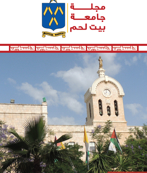 New Issue of Bethlehem University Journal is Out