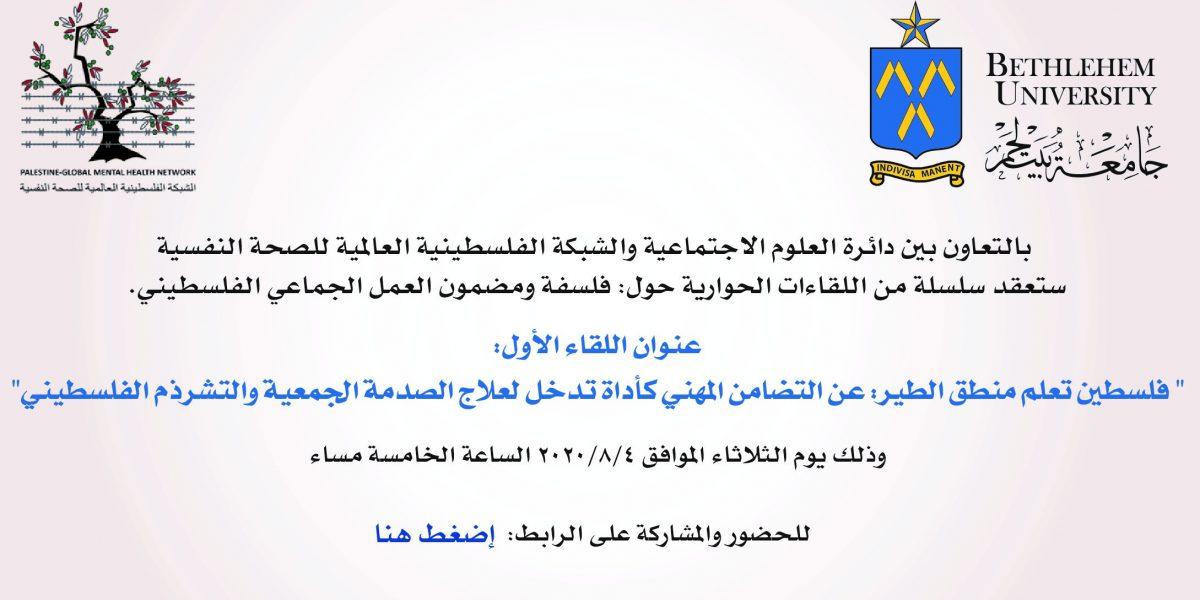لقاء حواري: التضامن المهني كأداة تدخل لعلاج الصدمة الجمعية والتشرذم الفلسطيني